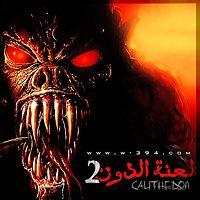Calithedon - ..:: L3nat ElDon 2 ::..