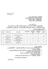 Price Offer - GP S 0500 12 - 07693 - Qt 224 Oct 2012.doc