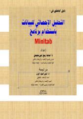 التحليل الإحصائي للبيانات باستخدام  برنامج minitab .pdf