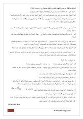 raveshhay amari part 1-ordibeheshte 89.pdf