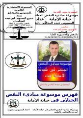 موسوعة مبادىء النقض الجنائى فى خيانة الأمانة اعداد البسيونى عبده المحامى.doc