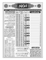 Ramzam Schedule in Etemaad (29.07.2011).doc